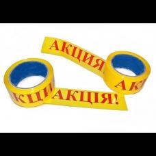 СКОТЧ С НАДПИСЬЮ «АКЦИЯ» 48/66/45 МКМ.