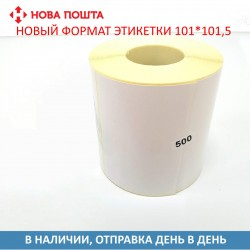 Термоэтикетка 101*101,5 ЕКО