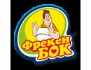 ФрекенБок
