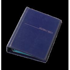 Визитница на кольцах Panta Plast на 200 визиток, винил, темно-синяя