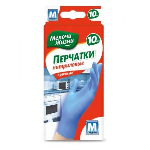 Перчатки универсальные, одноразовые, нитриловые 8, размер М