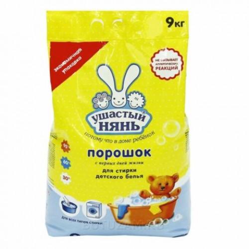 Стиральный порошок Ушастый нянь 9 кг для детей