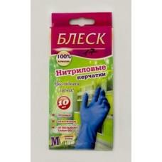 БЛЕСК Перчатки нитриловые хозяйственные М, 10шт